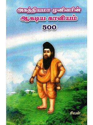 Agasthiyar's  Aagadiya Kavyam 500 (Tamil)