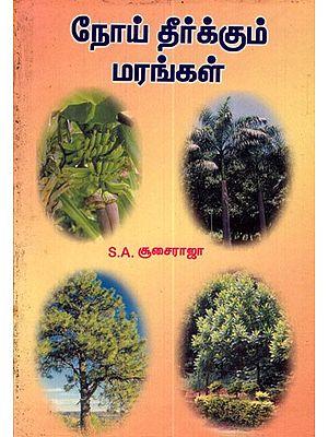 Disease Eradicating Trees (Tamil)