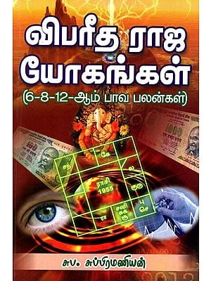 Raja Yogams Benefits Of  6th, 8th and 12th Positions (Tamil)