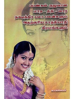 Significance Of  Girl's Maturity Month, Thithi, And Star (Tamil)