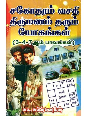 Sagodaram Benefits From Marriage  3rd, 4th and 7th Positions (Tamil)