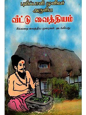 Home Remedies Of Pulipani Siddhar (Tamil)