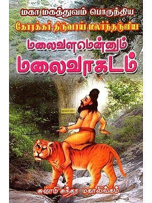 Gorakkar's Malai Lagadam About The Mountain Treadures (Tamil)