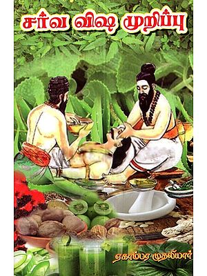 Antidote For All Poisons (Tamil)