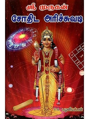 Sri Murugan Astrology Book Initial Stage Of Learning (Tamil)