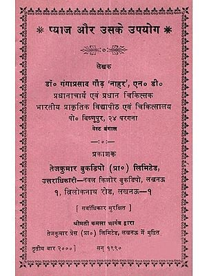 प्याज और उसके उपयोग- Onion and It's Uses (An Old and Rare Book)