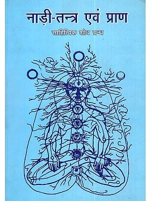 नाड़ी- तन्त्र एवं प्राण (साहित्यिक शोध ग्रन्थ)-  Nervous System and Life (Literary Research)