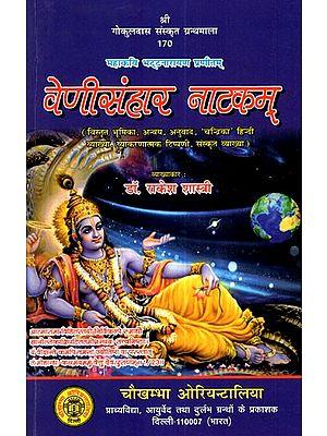 वेणीसंहार नाटकम्- Venisanhara Nataka of Bhattanarayana