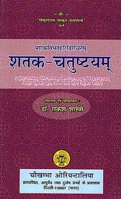 शतक- चतुष्टयम्- Shatak- Chatushtayam