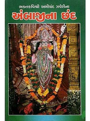 Ambajina Chhand (Gujarati)