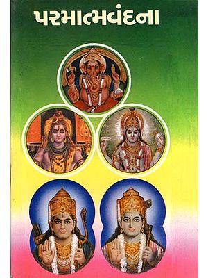 Parmatma Vandana (Gujarati)