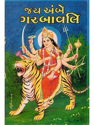 Jai Ambe Garbawali (An Old and Rare Book in Gujarati)