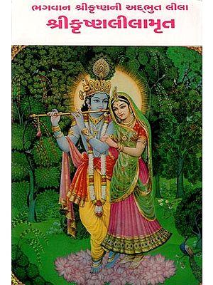 Shri Krishna Leelamrut (Gujarati)