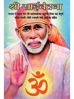 श्री साई वंदना - Shri Sai Vandana