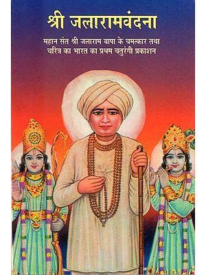 श्री जलाराम वंदना - Shri Jalram Vandana