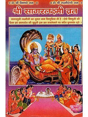 श्री सागरलक्ष्मी व्रत - Shree Sagar-Lakshmi Vrat