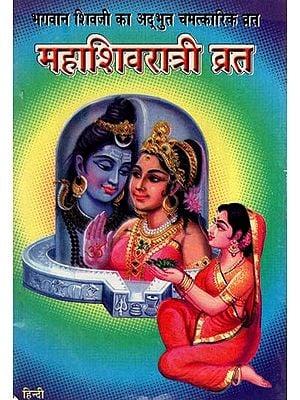 महाशिवरात्रि व्रत - Mahashivratri Vrat