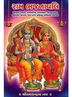 Shri Ram Bhajanavali (Gujarati)