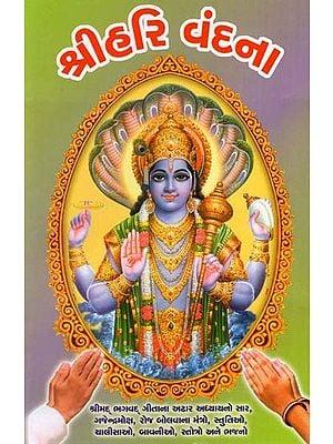 Shri Hari Vandana (Gujarati)