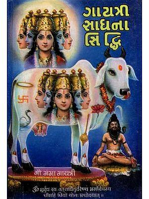 Gayatri Sadhana Siddhi (Gujarati)