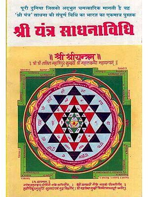 श्री यंत्र साधना विधि - Shri Yantra Sadhana Vidhi