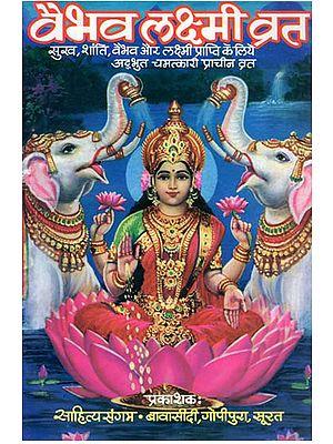 वैभव लक्ष्मी व्रत - Vaibhav Lakshmi Vrat