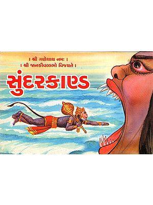 Sunderkanda (Gujarati)