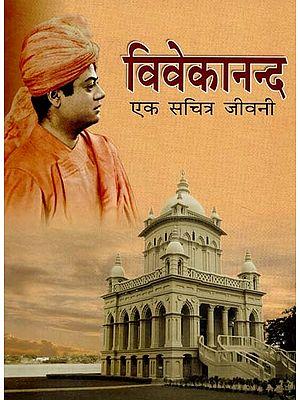 विवेकानन्द एक सचित्र जीवनी - An Illustrated Biography of Vivekananda