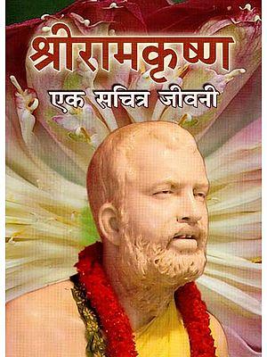 श्रीरामकृष्ण एक सचित्र जीवनी - An Illustrated Biography of Sri Ramakrishna