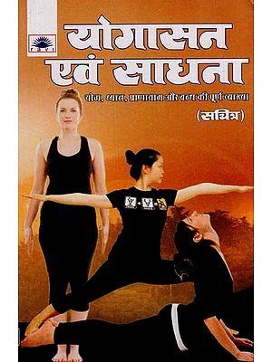योगासन एवं साधना - Yoga Asanas and Sadhanas