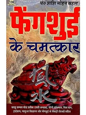 फेंगशुई के चमत्कार - Wonders of Feng Shui