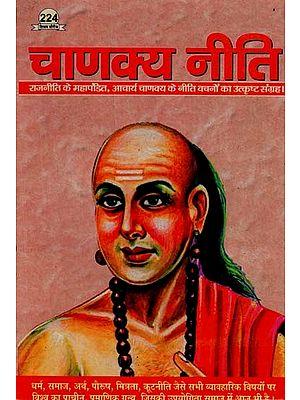 चाणक्य नीति - Chanakya Niti