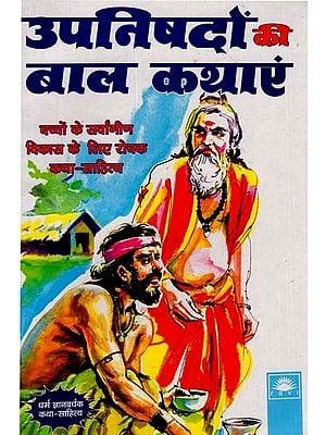 उपनिष्दों की बाल कथाएं - Children's Tales of the Upanishads