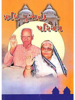 Rishi Yugmano Parichay (Gujarati)