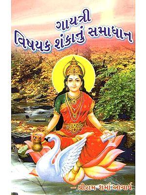 Gayatri Vishayak Sankanu Samadhan (Gujarati)