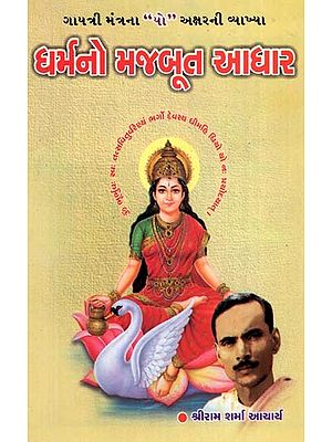 Strong Foundations of Religion (Gujarati)
