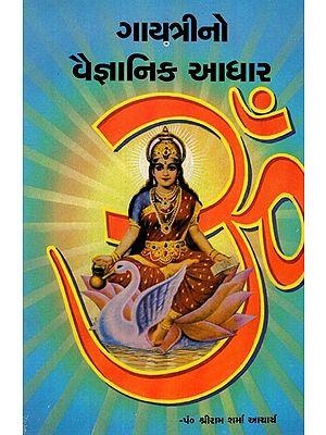 Gayatrino Vaigyanik Aadhar (Gujarati)