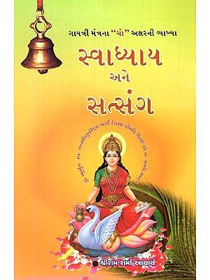 Swadhyay Ane Satsang (Gujarati)