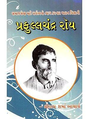 Prafullachandra Roy (Gujarati)