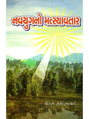 Navyugno Matsyavatar (Gujarati)