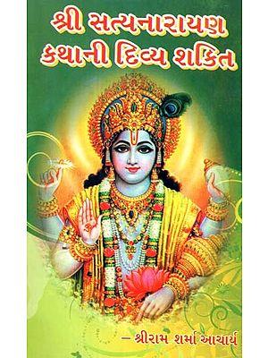 Shri Satyanarayan Kathani Divya Shakti (Gujarati)