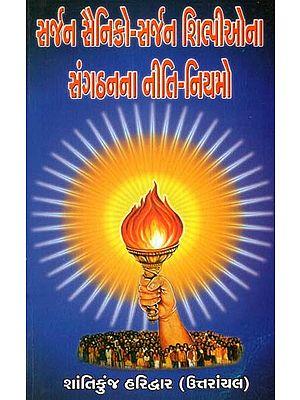 Srijan Sainiko - Srijan Silpiyona Sangathanana Niti Niyamo (Gujarati)