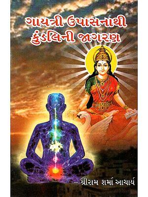 Gayatri Upasanathi Kundalini Jagran (Gujarati)