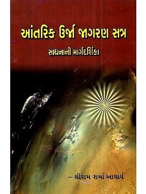 Aantarik Urja Jagran Satra (Gujarati)