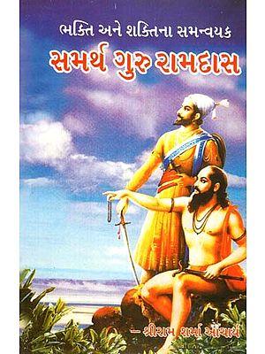 Samarth Guru Ramdas (Gujarati)