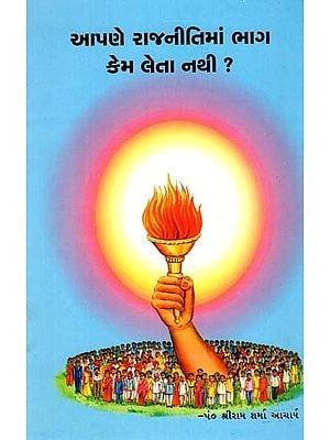 Apne Rajneetima Bhag Kem Leta Nathi (Gujarati)