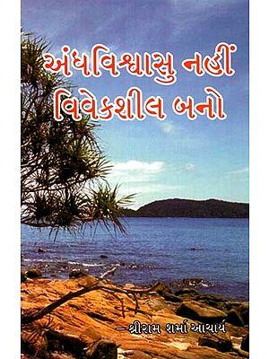 Anshvishvasu Nahi Viveksheel Bano (Gujarati)