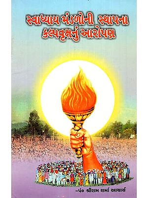 Plantation Of Kalpavriksha For Establishment Of Swadhyay Mandals