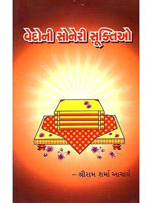 Vedoni Soneri Suktio (Gujarati)