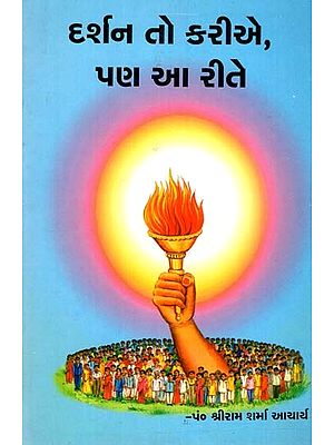 Darshan To Kijiye, Pan Aa Reete (Gujarati)